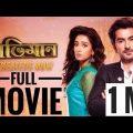 Bengali Movie jeet – abhimaan | oviman | অভিমান |jeet | subhashree | kolkata bangla full movie