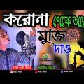 করোনা থেকে আল্লাহ মুক্তি দাও | Dukhi Lalon | Allah Mukti Daw | Music Video | Corona Virus Song 2020