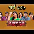 বকুলপুর ২৫৯ | Bokulpur Natok HD | EP 259 | Akhomo Hasan | Nadia | Milon | Bangla Natok 2020 |