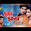 Dujon Dujonar | দুজন দুজনার | Shakib Khan & Popy | Bangla Full Movie