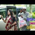 ফকিরের মেয়ে অফিসার   জীবন বদলে দেয়া একটি শর্টফিল্ম   bangla natok   Raz Enter10