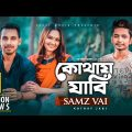 Kothay Jabi | কোথায় যাবি | Samz Vai | Bangla New Song 2020 | Official Video | বাংলা গান ২০২০
