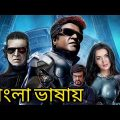 Robot Full Movie Bangla Dubbed |Tamill Bangla Dubbed Full Movie | Rajini Kanth Bangla Dubbed Movie