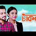 Chakri – চাকরী | Irfan Sajjad, Tasnuva Tisha | Bangla New Comedy Natok 2020 | Maasranga TV