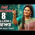Momtaz – Ami Karo Hole (Official Video) Bangla Song
