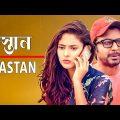 মাস্তান | Mastan | Afran Nisho | Mehazabien | Bangla Comedy Natok 2020