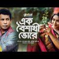 Ek Boishakhi Vore | এক বৈশাখী ভোরে । Mosharraf Karim, Zakia Bari Momo । New Bangla Natok