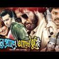 Mone Prane Acho Tumi | Bangla Full Movie | Shakib Khan | Apu Biswas | Razzak | Misa Sawdagar