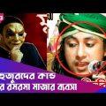 Mukhosh (মুখোশ) | ভন্ড হুজুরদের কান্ড আর রমরমা মাজার ব্যবসা | Ep283 | Bangla Crime Show | Mytv