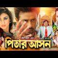 Pitar Ashon | পিতার আসন | Bangla Full Movie | Shakib Khan | Apu Biswash | Dipjol | Nipun | Razzak