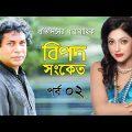 Bangla Natok 2020 | বিপদ সংকেত | Mosarraf Karim | Part 02