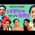 Bangla Natok 2020 | চারিদিকে সার্কাস | Drama Serial পর্ব 07