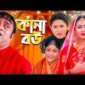 কানা বউ – (BOYRA BOU) || Bangla New Natok 2020 || Akhomo Hasan | Chandro Moni || Comedy Natok 2020