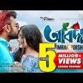 Abdar    আবদার   IMRAN    PORSHI   EiD Exclusive   Official Music Video   Bangla New Song 2019