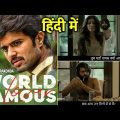 World Famous Lover New Dubbed Movie in Hindi 2020 |  Full  | Vijay Devarkonda Movies