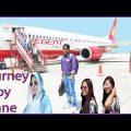Dhaka to Cox's Bazar Air Travel ✈| ঢাকা টু কক্সবাজার -বিমান ভ্রমণ | Shojib Traveler | Vlog 1