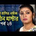 Kothin Master | কঠিন মাস্টার | Akm Hasan | Alvi | Mir Sabbir | Bangla Comedy Natok 2020 | Ep-24