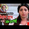 Lathial Gram Bangla Natok 2020|লাঠিয়াল গ্রাম|Mosharraf karim|Akhomo hasan|Ep19-20|বকুলপুর| সত্য tv