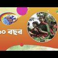 30 Bochor | ৩০ বছর | Khude Gaanraj 2008 | Bangla Music Video | Channel i TV