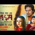 Dhongso | ধ্বংস | Emon Khan | Exclusive Music Video | New Bangla Song 2019.