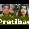 Pratibad Bengali  Full movie || Prosenjit Chatterjee and Arpita Pal
