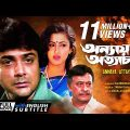 Annaya Attayachar | অন্যায় অত্যাচার | Bengali Movie | English Subtitle | Prosenjit, Rachana Banerjee