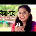 Rongila Gram | রংগিলা গ্রাম | Nadia Ahmed | Niloy Alomgir | Orsha | Bangla Natok 2020 | Ep-9