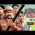 """New Bangla Natok  """"Raifel Mofij /রাইফেল মফিজ """" Shahid Alamgir, Litu Anam, Ishana l EPISODE 06"""