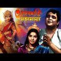 Adyashakti Mahamaya | আদ্যাশক্তি মহামায়া | Bengali Movie | Gurudas Bannerjee