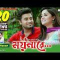 Moyna Re | Polok Hasan | Emdad Sumon | Anan | Shakila | Masum | Aronno | Bangla New Music Video|2019