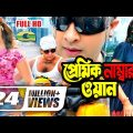Premik Number One | প্রেমিক নাম্বার ওয়ান | Shakib Khan | Apu Biswas | Nipun | Bangla Full Movie