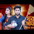 তৌহিদ আফ্রিদি এখন ঘর জামাই | Bangla Comedy Natok | Tawhid Afridi | Gs Chanchal | Ghor Jamai