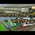 Top 10 Most popular train in Bangladesh – Modern train to travel in BD