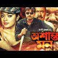 অশান্ত মন | Oshanto Mon | Bangla Full Movie | Maruf | Sahara | Shagota | Kazi Hayat | Misha Sawdagar