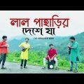 Lal Paharir Deshe Ja ( New Version ) The Arbachin Band | Folk Studio | Bangla New Song 2020