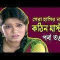 Kothin Master | কঠিন মাস্টার | Akm Hasan | Alvi | Mir Sabbir | Bangla Comedy Natok 2020 | Ep-36