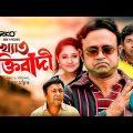 Bangla New Natok: কুখ্যাত যুক্তিবাদী । AKhomo hasan । Papia । Tomal । Comedy Natok 2020