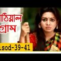 Lathial Garam. Part –39–41। লাঠিয়াল গ্রাম  ।  Bangla Natok. |