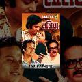 Lolita   ললিতা   Bengali Movie   Sumitra Mukherjee