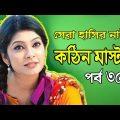 Kothin Master | কঠিন মাস্টার | Akm Hasan | Alvi | Mir Sabbir | Bangla Comedy Natok 2020 | Ep-35