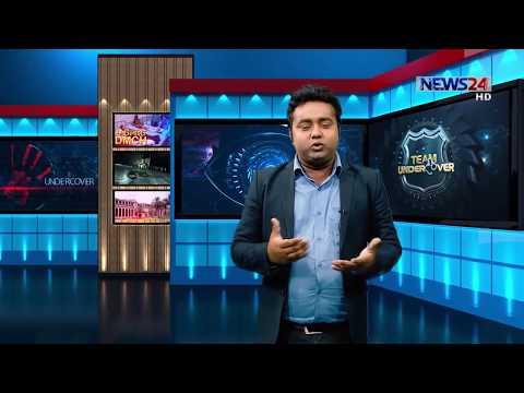 Bangla Crime Investigation Program Undercover News 24 Episode 06 ঢাকা মেডিকেলের অনিয়ম দূর্ণিতি