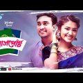 Bangla Romantic Natok | Passport | পাসপোর্ট | Ft, Jovan,Tasnia Farin |  Valentine's Day Natok 2020