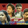 স্কুল জীবনের প্রেম | Exposed | School Jiboner Prem | Custom Version | New Bangla Natok 2020
