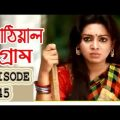 Lathial Garam. Part –45 ।  লাঠিয়াল গ্রাম  ।  Bangla Natok. |