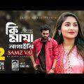 Ki Maya Lagaili | কি মায়া লাগাইলি | Samz Vai | Bangla New Song 2019 | Official Video