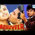 Raghuveer {HD} – Hindi Full Movie – Sunil Shetty – Shilpa Shirodkar  – With Eng Subtitles