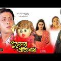 PUTULER PROTISODH | পুতুলের প্রতিশোধ | SIDDHANTH | RACHANA BANERJEE | Echo Bengali Movie