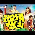 Mrityur Mukhe | মৃত্যুর মুখে | Ilias Kanchan | Munmun | Amin Khan | Bangla Full Movie