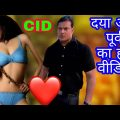 New episodes 6th May 2020 | Cid new episode 2020 | Cid new 2020 | Cid 2020 |