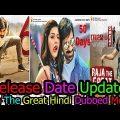 Upcoming South Hindi Dubbed Movie 2019   Raja The Great Full Movie Hindi Dubbed   Ravi Teja